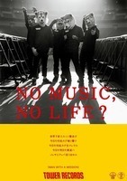 タワレコ「NO MUSIC, NO LIFE?」ポスターにMAN WITH A MISSION、冨田勲ら登場 - MAN WITH A MISSION