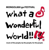 MONGOL800主催フェス「What a Wonderful World!!13+14」の開催が決定