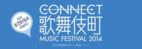 「CONNECT 歌舞伎町 Music Festival 2014」、卓球・キュウソ・曽我部ら出演決定