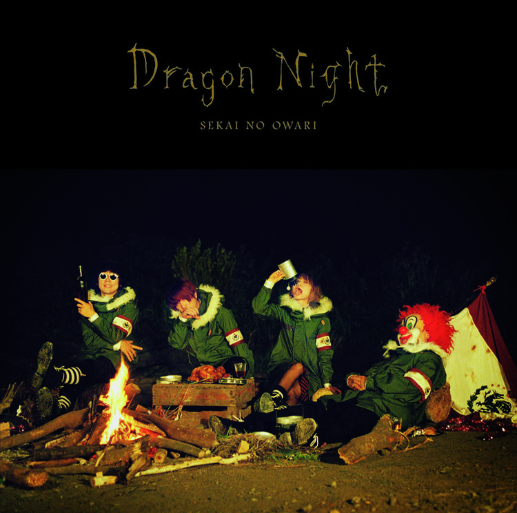 今週の一枚 SEKAI NO OWARI『Dragon Night』