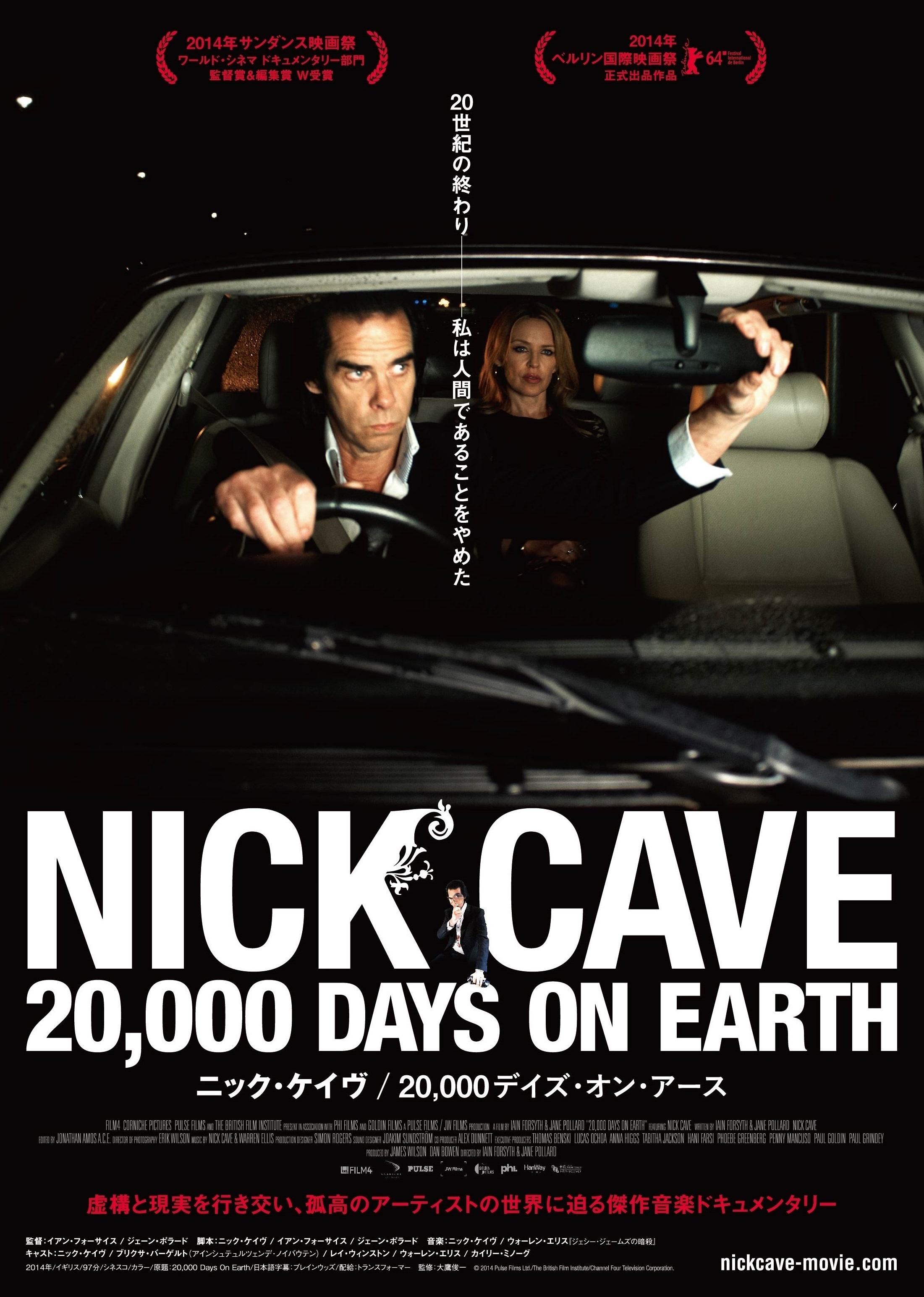 ニック・ケイヴの最新ドキュメンタリー、2015年2月に日本公開決定 ...