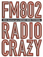 「FM802 ROCK FESTIVAL RADIO CRAZY」、タイムテーブル発表