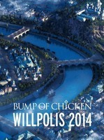 今週の一枚 BUMP OF CHICKEN『BUMP OF CHICKEN「WILLPOLIS 2014」』