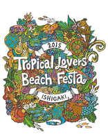 PUFFY・SPECIAL OTHERS ACOUSTICら、石垣島「Tropical Lovers Beach Festa」に出演