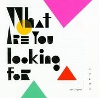 今週の一枚 ハナレグミ『What are you looking for』 - 『What are you looking for』通常盤