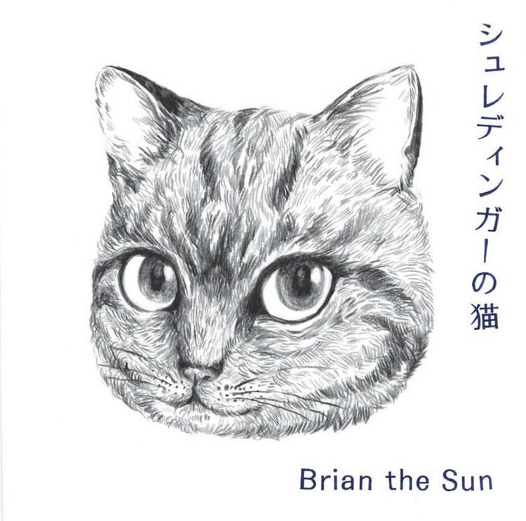... Brian the Sun、新作『シュレディンガーの猫』ジャケ写はもちろん「猫