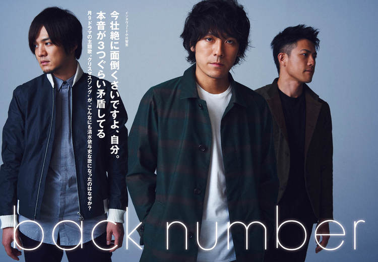 「back number」の画像検索結果