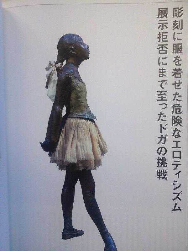 rockinon.comドガの着衣の少女の彫刻は、余りに猥褻だと判断され展示拒否されたのを知っていますか?邦楽 人気記事最新ブログ
