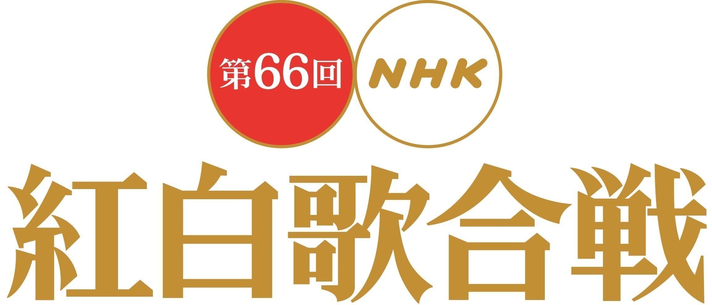 第66回NHK紅白歌合戦』出演順決定! 詳細はこちら! (2015/12/24) 邦楽 ...