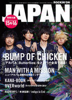 JAPAN、次号の表紙と中身はこれだ! 表紙巻頭BUMP OF CHICKEN、CDJ15/16別冊、MAN WITH A MISSION、KANA-BOON、UVERworld...