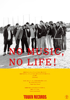 Suchmos×Yogee New Waves×never young beach、「NO MUSIC, NO LIFE.」ポスターに集結
