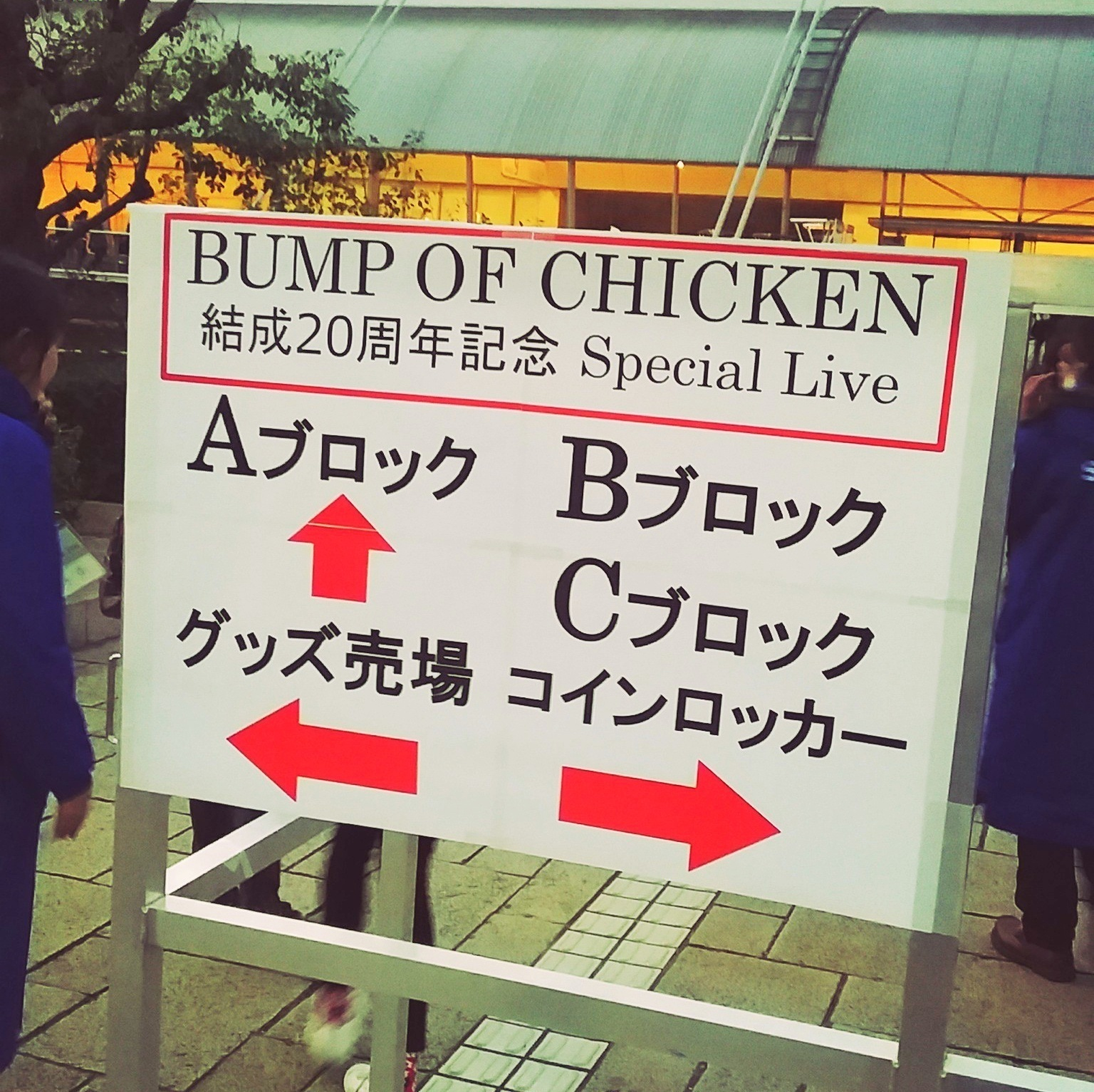 BUMP OF CHICKEN、結成20周年記念 Special Live 「20」に、来ました