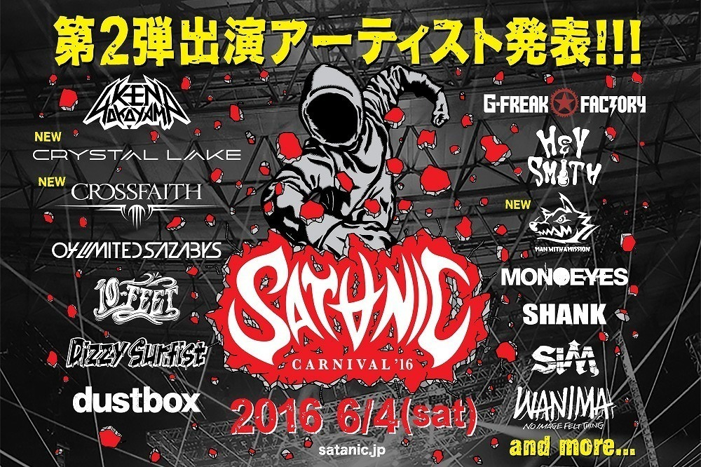 「SATANIC CARNIVAL'16」第2弾でMAN WITH A MISSION、Crossfaith、Crystal Lake決定!