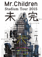 今週の一枚 Mr.Children 『Mr.Children Stadium Tour 2015 未完』