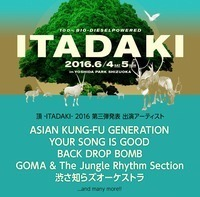 「頂 -ITADAKI- 2016」、第3弾発表でASIAN KUNG-FU GENERATIONら5組
