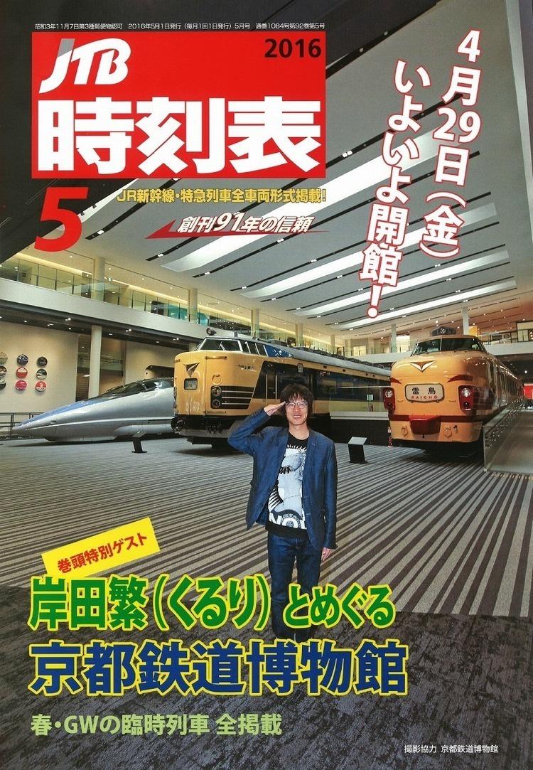 ニュース 鉄道 ファン