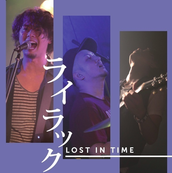 lost in time ツアー会場限定sgをリリース 収録曲は 久々に尖った曲