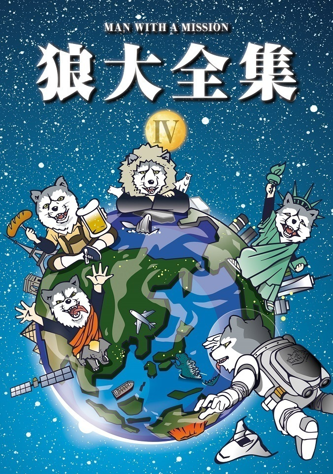MAN WITH A MISSION、見どころ満載の映像作品『狼大全集Ⅳ』詳細発表!  - 『狼大全集Ⅳ』通常盤