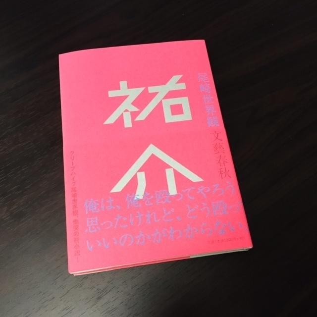 尾崎世界観『祐介』をさっそく読んだ (2016/06/29) 小川智宏の「ロック ...