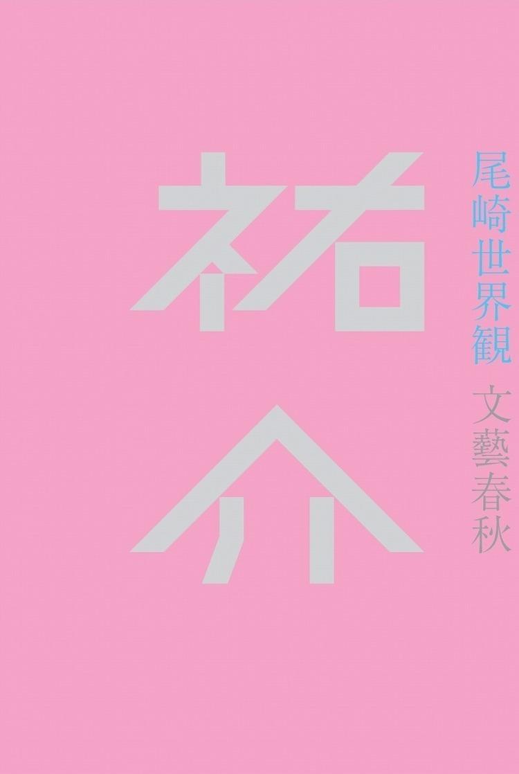 コラム】尾崎世界観の小説『祐介』、生々しい「生きる」描写で魅せつけ ...