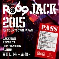 本日発売!「RO69JACK 2015 for COUNTDOWN JAPAN」優勝&入賞者コンピ盤のディスクレビュー公開 - 『JACKMAN RECORDS COMPILATION ALBUM vol.14 -赤盤-「RO69JACK 2015 for COUNTDOWN JAPAN」』