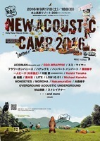 「New Acoustic Camp 2016」、出演者日割り発表!
