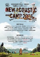「New Acoustic Camp」出演アーティスト第6弾発表!