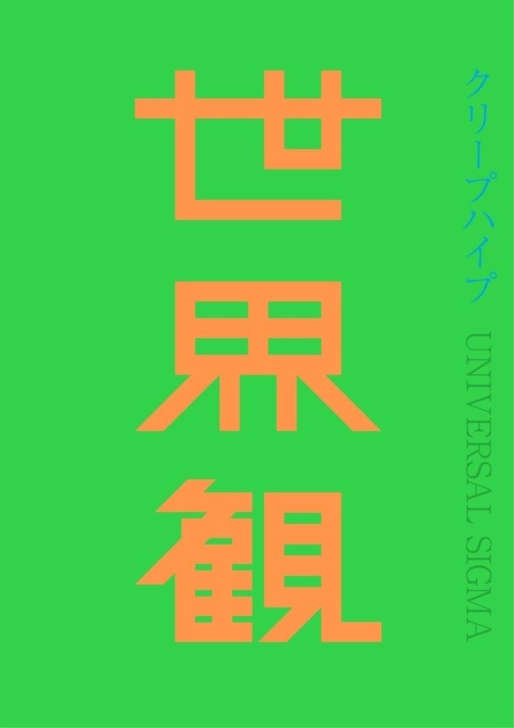 正解はこれしかなかったと思う-『世界観』クリープハイプ| 邦楽 CD/EP ...