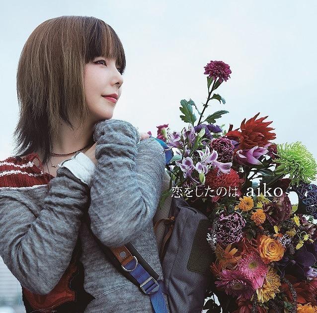 aiko、無数の花を詰めこんだリュ...