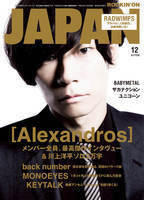 JAPAN、次号の表紙と中身はこれだ![Alexandros]、back number、MONOEYES、RADWIMPS…