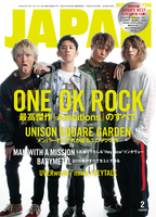 JAPAN、次号の表紙と中身はこれだ!ONE OK ROCK、UNISON SQUARE GARDEN…