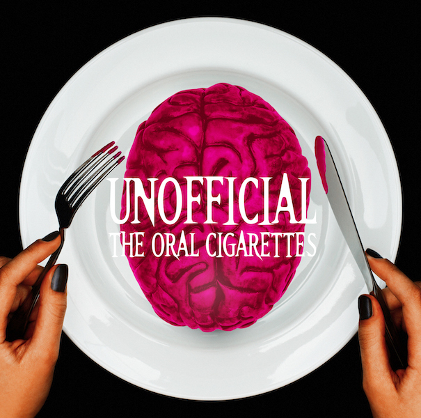 今週の一枚 THE ORAL CIGARETTES『UNOFFICIAL』 - 『UNOFFICIAL』初回盤