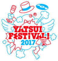 「YATSUI FESTIVAL! 2017」第2弾発表で25組追加