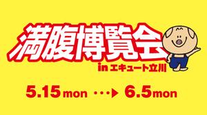 """【満腹博覧会~""""ぽぅ""""のエキュート探訪~】"""