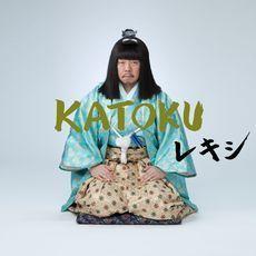 『KATOKU』通常盤