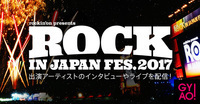 ROCK IN JAPAN FESTIVAL 2017、GYAO!での無料配信決定!