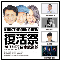 KICK THE CAN CREW「復活祭」にいとうせいこう、倖田來未、藤井隆、RHYMESTER