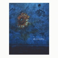 今週の一枚 Mr.Children『himawari』