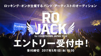 RO JACK for COUNTDOWN JAPAN 17/18エントリー受付開始!