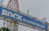 ROCK IN JAPAN FES.2017スタートです!