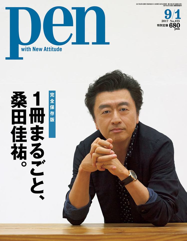 雑誌『Pen』、「1冊まるごと、桑...