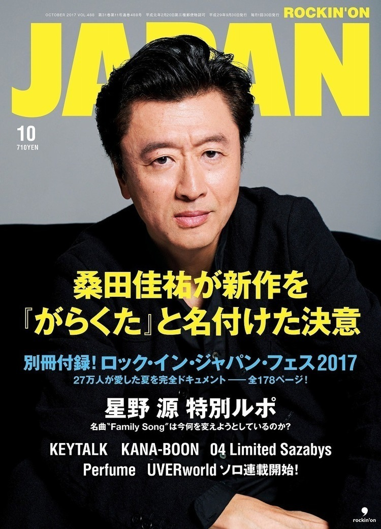 Mrs. GREEN APPLE、攻めの一作『WanteD! WanteD!』は何が「攻め」なのか? 5人に問う! - 『ROCKIN'ON JAPAN』2017年10月号