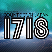 COUNTDOWN JAPAN 17/18、9月12日(火)19:00に第1弾出演アーティスト発表!