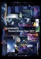 今週の一枚 RADWIMPS『Human Bloom Tour 2017』