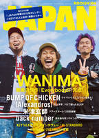 JAPAN、次号の表紙と中身はこれだ! WANIMA、BUMP OF CHICKEN、[Alexandros]、back number、米津玄師…