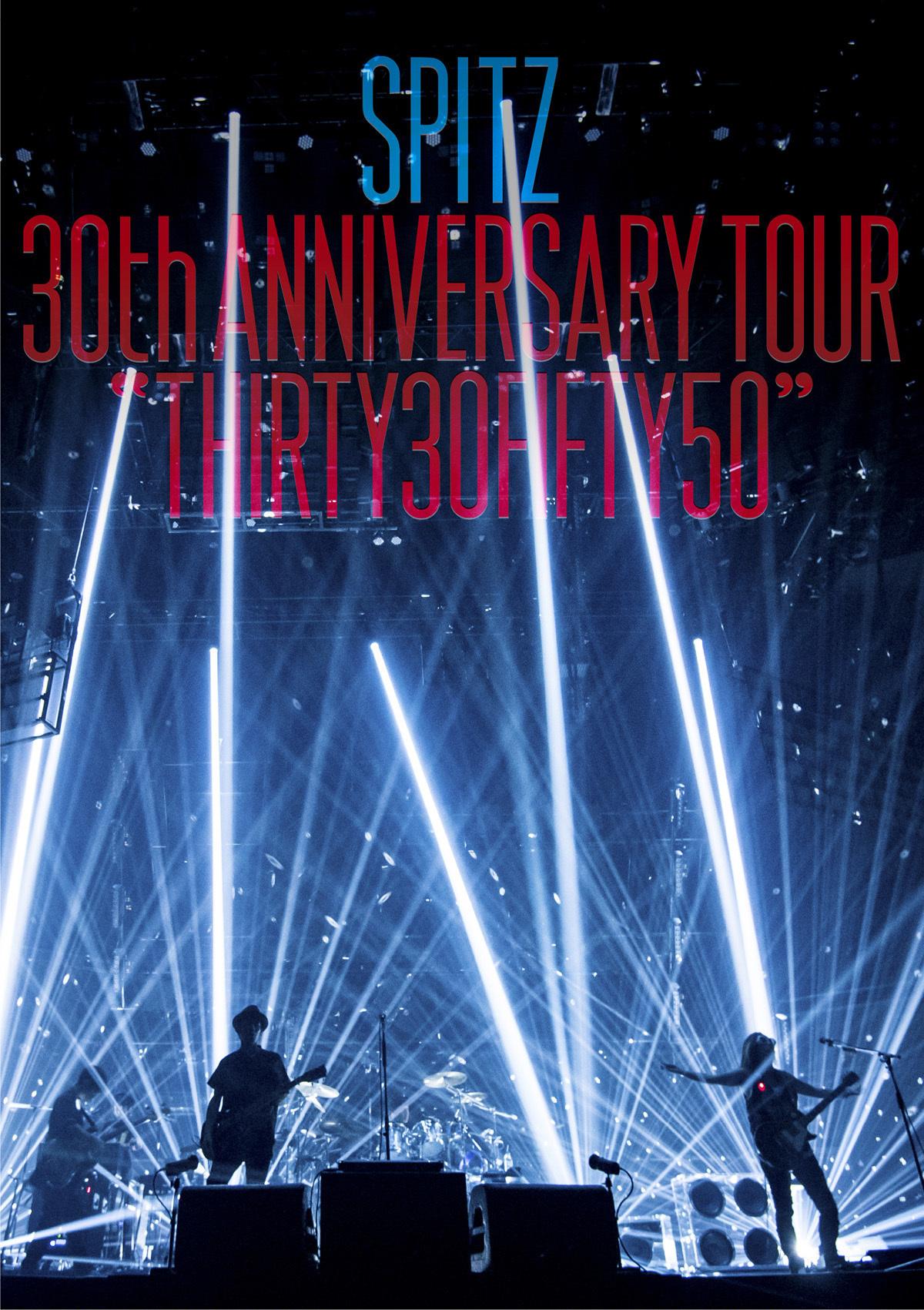 今週の一枚 スピッツ Spitz 30th Anniversary Tour Thirty30fifty50 17 12 26 邦楽ニュース 音楽情報サイトrockinon Com ロッキング オン ドットコム