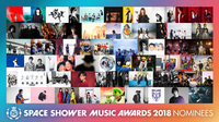 「SPACE SHOWER MUSIC AWARDS 2018」10部門のノミネートアーティスト発表