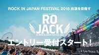 RO JACK for ROCK IN JAPAN FESTIVAL 2018エントリー受付開始!