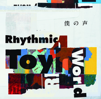 Rhythmic Toy World 僕の声