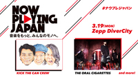 「NOW PLAYING JAPAN」イベント第1弾発表でKICK THE CAN CREW、オーラル
